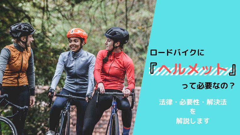【解決法アリ】ヘルメットなしでロードバイクに乗っていいの?
