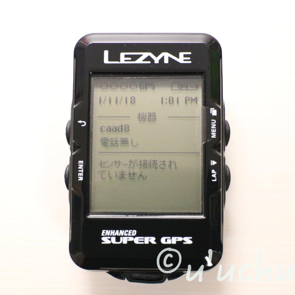 LEZYNE SUPER GPSのホーム画面