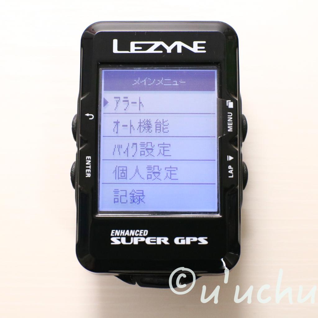 LEZYNE SUPER GPSの設定画面