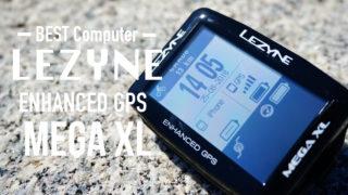 【LEZYNE MEGA GPSレビュー】1年使ってわかる!コスパ最強のサイコンで間違いない!