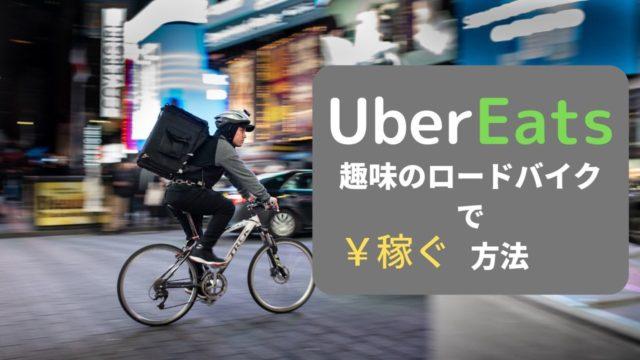 【Uber Eats × ロードバイク】金欠ライダー必見!好きなことで稼ぐ方法