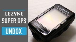 コスパ最強サイコン!!!LEZYNEの「SUPER GPS」レビュー![レザイン スーパーGPS]〜開封編〜