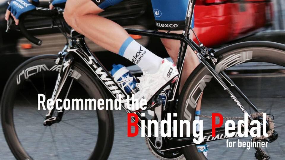【初心者でもOK】ロードバイク用ビンディングペダルを徹底解説&おすすめ紹介