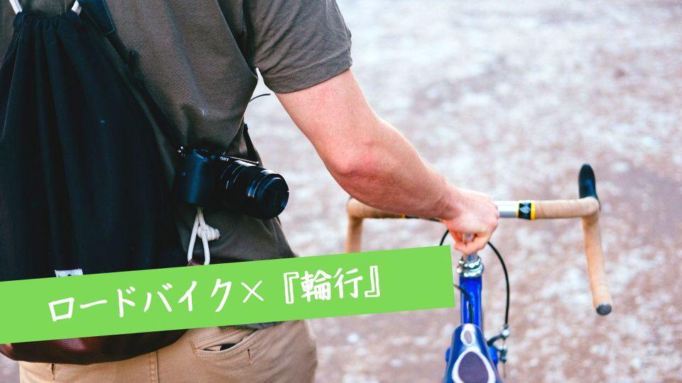ロードバイク用の輪行袋は縦型よりも横型がオススメ