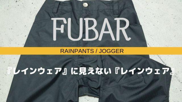 【FUBAR RAINPANTS JOGGER レビュー】おたふく手袋の「雨具に見えない」レインウェア