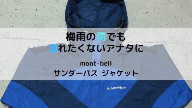 【モンベル サンダーパスジャケット レビュー】ロードバイク通勤に十分なレインウェア