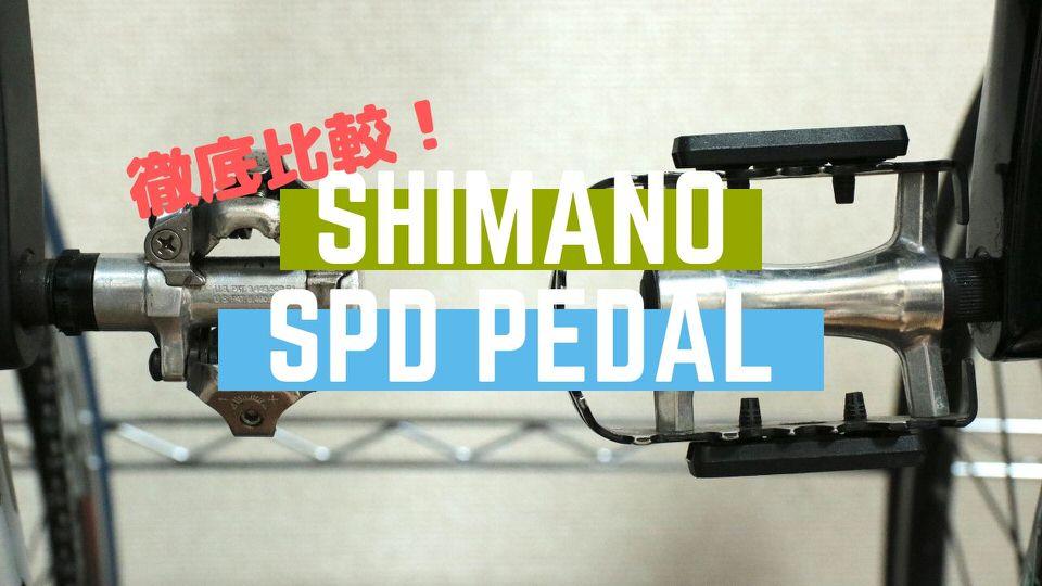 【2019年】シマノのSPDペダル全10種を徹底比較してみた!おすすめはどれ?