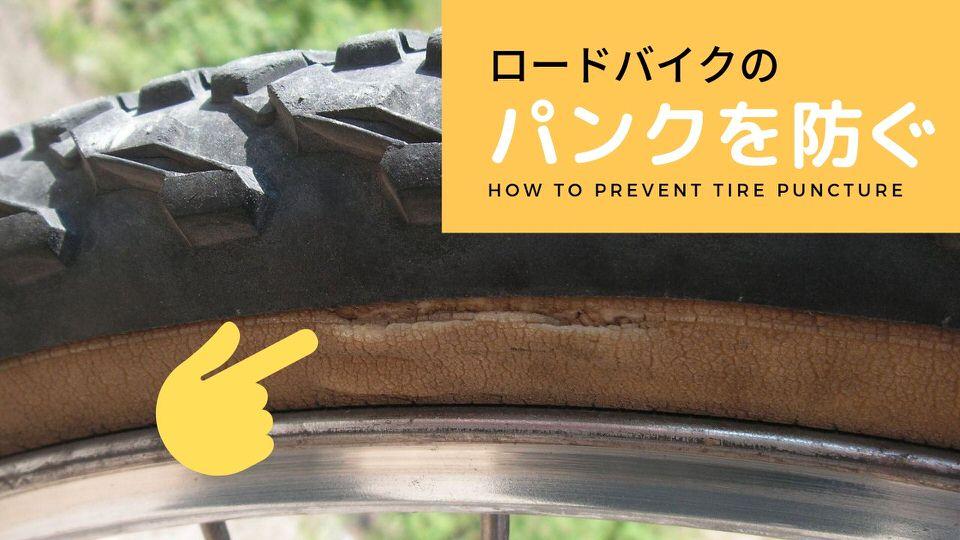 ロードバイクのパンクの原因とカンタン3つの対策【初心者必見】