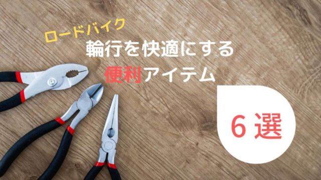 悩みをスパッと解決!輪行にあると便利なアイテム6選!【快適な輪行をサポート】