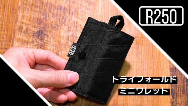 【R250 トライフォールド ミニワレット レビュー】ロードバイクの軽量化を目指すなら財布を見直せ!