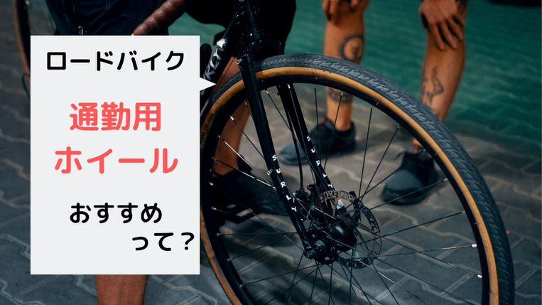 【3選】ロードバイクの通勤用ホイールのおすすめを考えてみた【アルミ編】