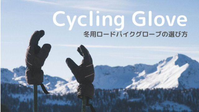【2020年】冬のロードバイク用グローブの選び方・気温別おすすめ紹介