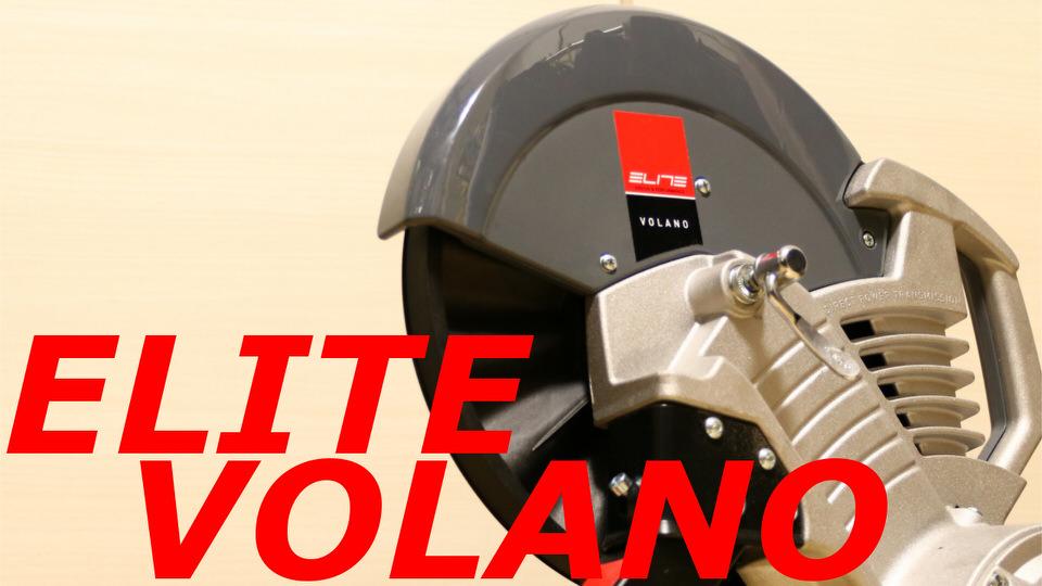 静音固定ローラーELITE VOLANO購入レビューと快適に使う方法!