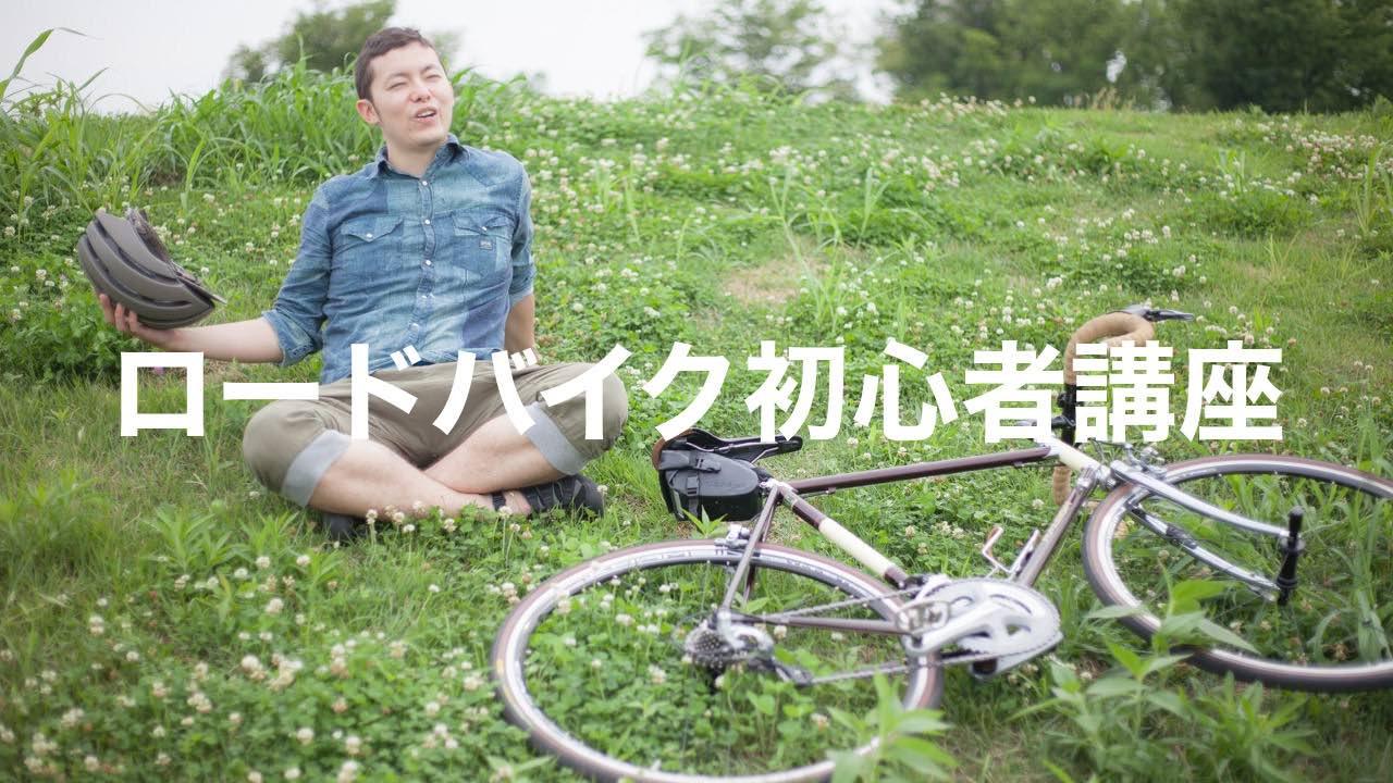 今日から始めるロードバイク初心者向けまとめ