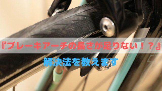 ブレーキ交換をしたらアームの長さが足りなかったときの解決方法