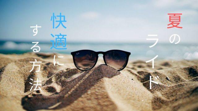 夏のロードバイクライドも快適に過ごすための暑さ対策