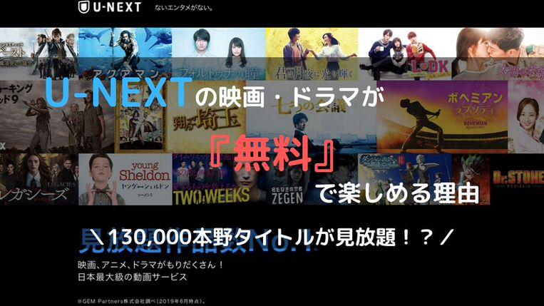 U-NEXTの無料トライアルで映画もドラマも120%楽しむ方法を解説