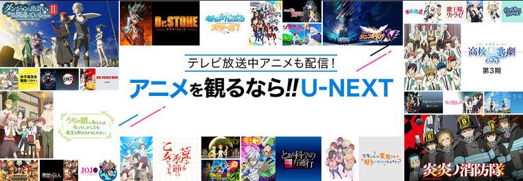 U-NEXTはアニメの取扱に強い!!