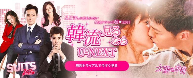 U-NEXTは韓流ドラマに強い!