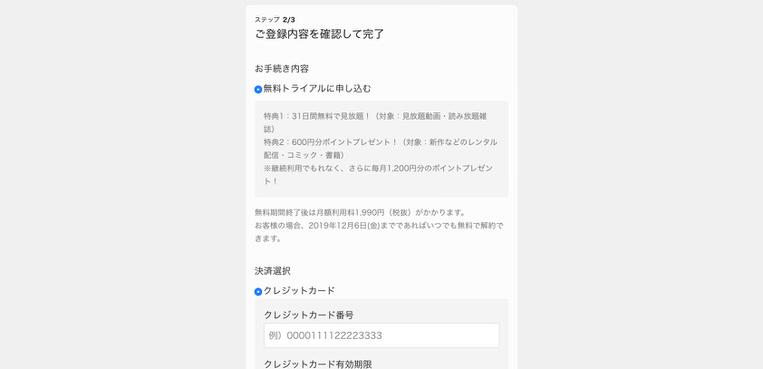 U-NEXT無料体験登録方法②確認画面