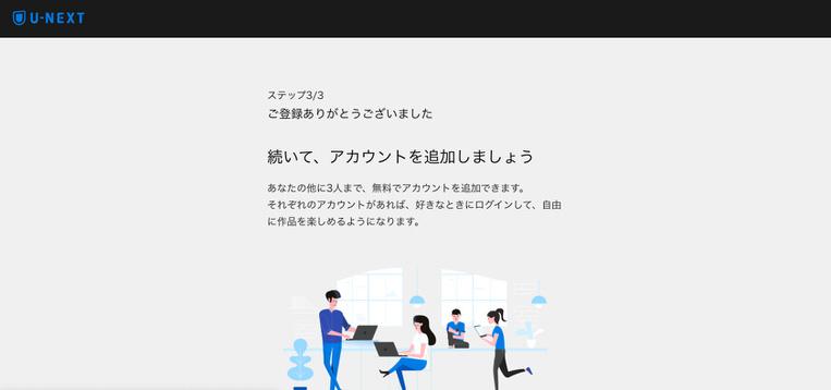 U-NEXT無料トライアル登録方法③完了