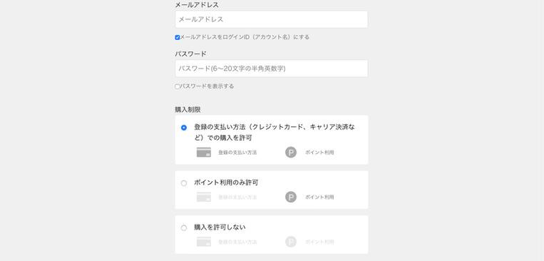 U-NEXTの追加アカウントのペアレンタルコントロール