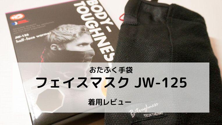 【おたふく手袋 フェイスマスク JW-125 レビュー】運動中でも使用できるのか?使用感を報告します
