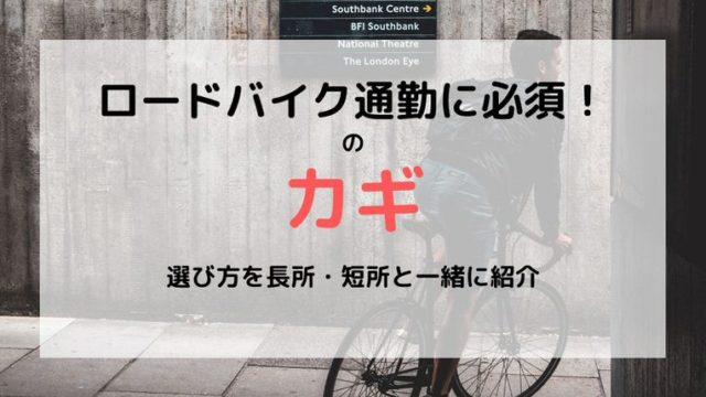 ロードバイク通勤に必須!カギの選び方を長所・短所で紹介!