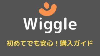 初めてでも安心!【Wiggle】購入ガイド!
