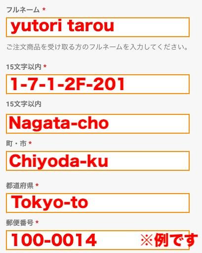 住所登録の記載例