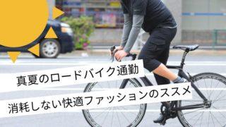 猛暑到来!夏のロードバイク通勤でも快適に過ごす服装紹介!