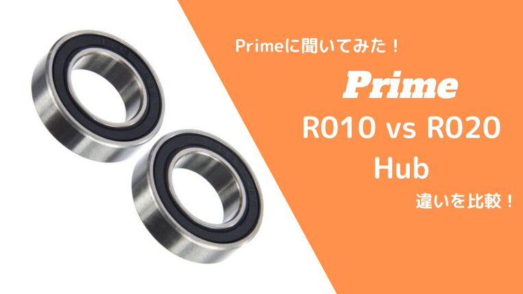 PrimeホイールのハブR010とR020の違いとは?