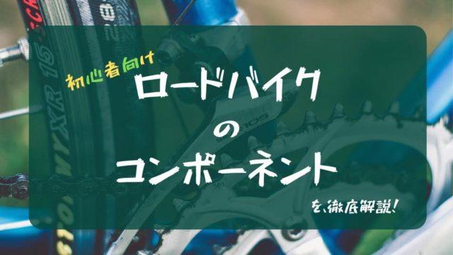 【初心者はソラか105で決定】ロードバイクのコンポーネントって何?違いは?