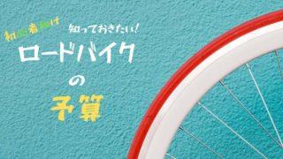 快適なロードバイクライフを送るために必要な予算は〇〇円だ!