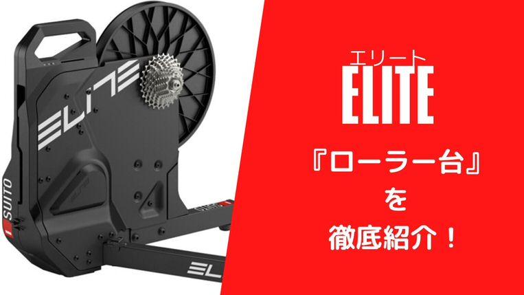 【完全版】ELITE(エリート)ローラー台の選び方!おすすめはどれ?全16種類を比較してみた!