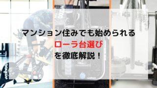 【初心者講座】マンション住みでも始められるローラ台選びを徹底解説!