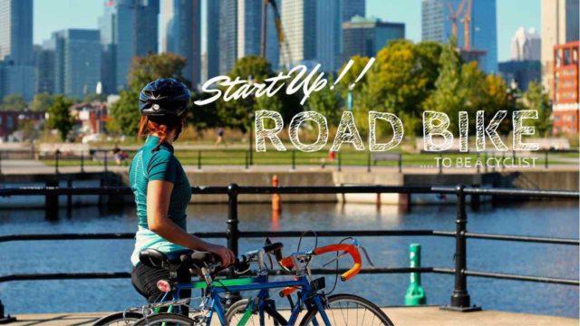 新生活にロードバイクはいかが?スポーツバイク10年目の私が語る魅力とは