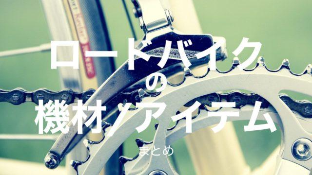 ロードバイクライフを豊かにする機材/アイテムまとめ