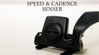 センサー選びに失敗したくないなら!CATEYEのスピードケイデンスセンサーISC-12がオススメ!