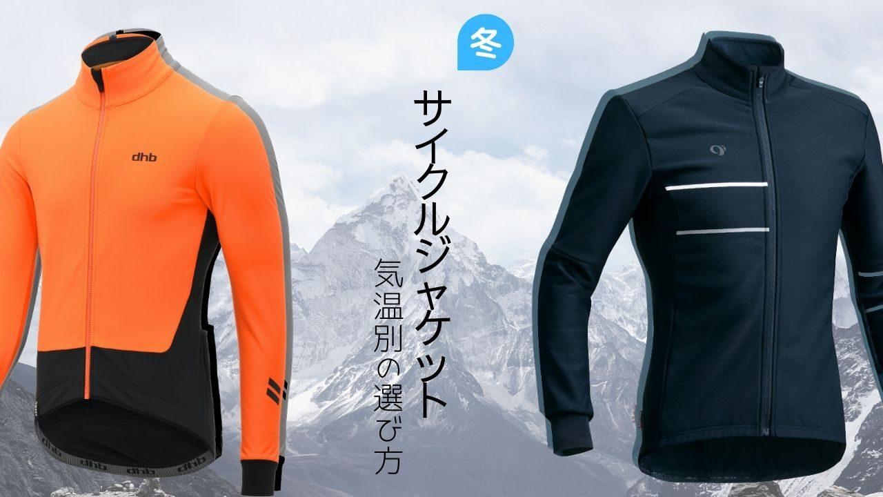 冬のロードバイク用ジャケットの選び方・気温別おすすめ紹介