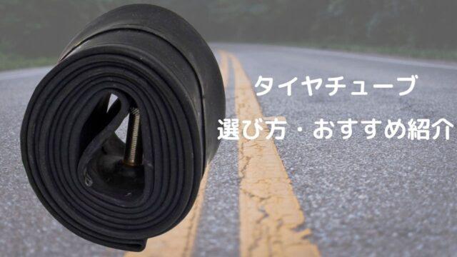 タイヤチューブの選び方・おすすめ紹介