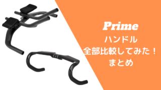 【完全版】Prime(プライム)ハンドル選び方!おすすめはどれ?全10種類を比較してみた!