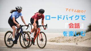 ロードバイクでグループライド中の会話方法を考える。大声?インカム?Bluetoothイヤホン?